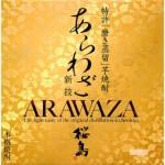 101_arawazasakurajima-320x320