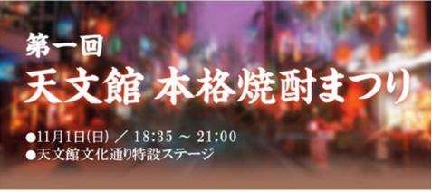 天文館本格焼酎祭りポップ
