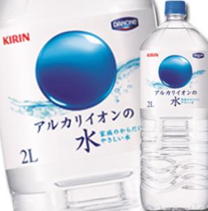 アルカリイオン水