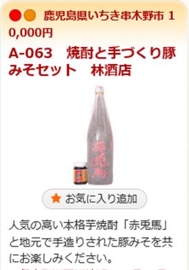 ふるさといちき串木野
