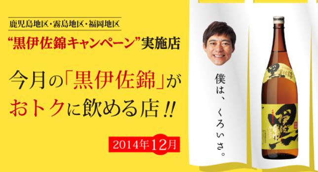 黒伊佐キャンペーン1