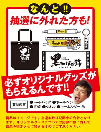 黒伊佐キャンペーン4